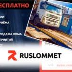 глобальное обновление сайта РУСЛОММЕТ