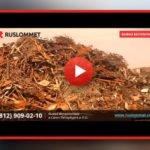 видео переработка металлолома РУСЛОММЕТ