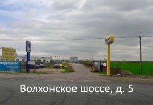 Приём металлолома на Волхонском шоссе