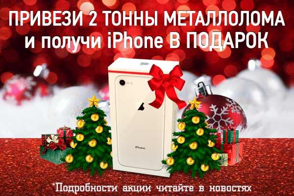 Сдавайте металлолом и выиграйте iPhone 8